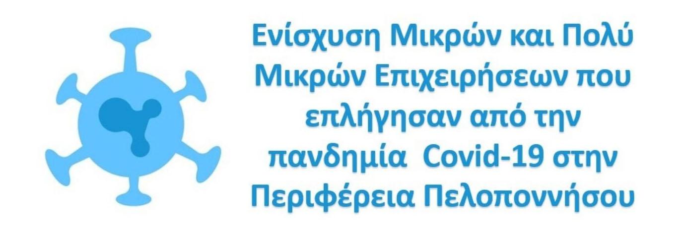 Hotel Navarone-e-banner-ΕΣΠΑ